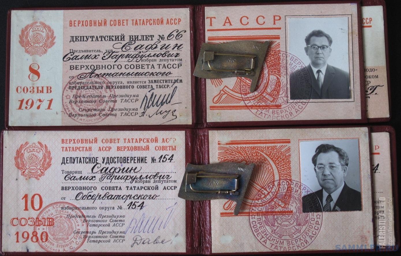 депут Татарстан_810-2-а.jpg