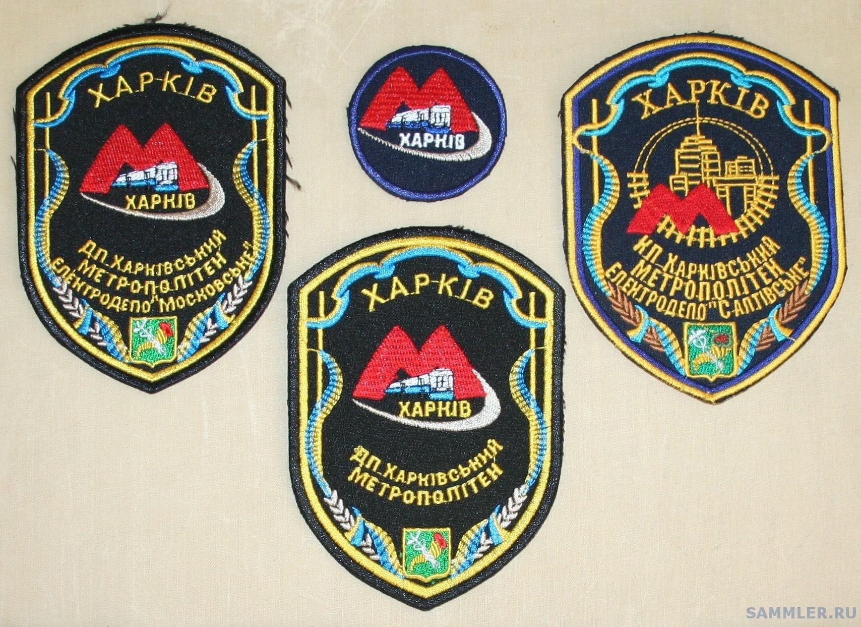 Метро Харьков.jpg