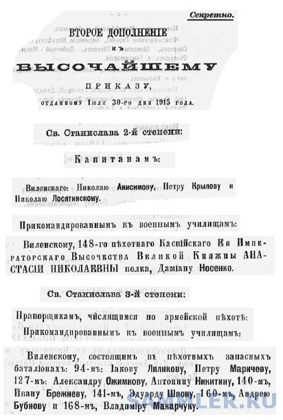 Без имени- ВП 07.1915.jpg