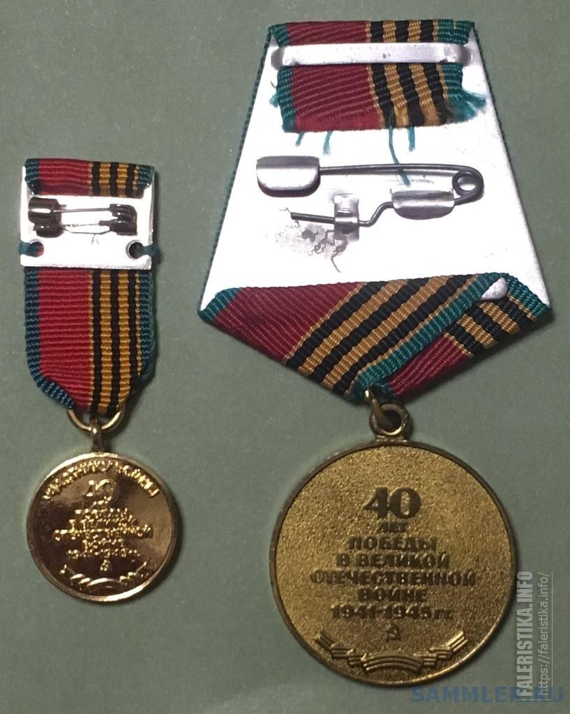 Медаль 40 лет Победы для иностранцев_1.jpg
