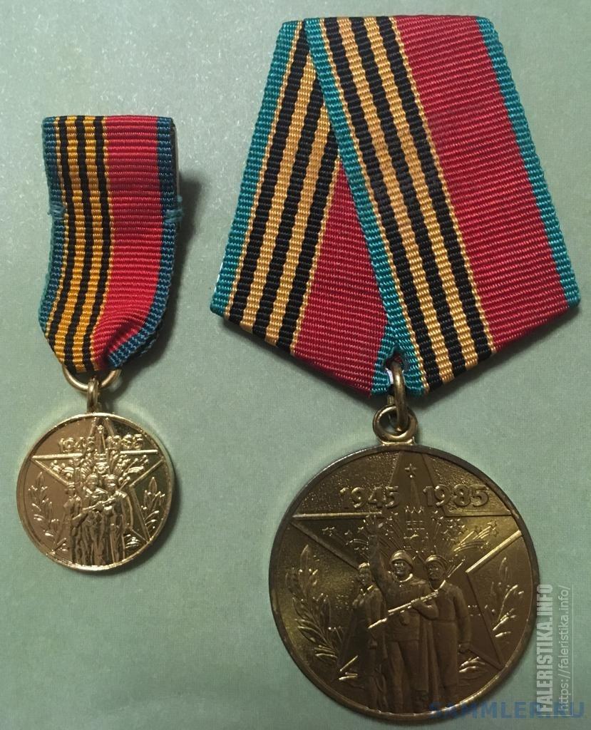 Медаль 40 лет Победы для иностранцев_2.jpg