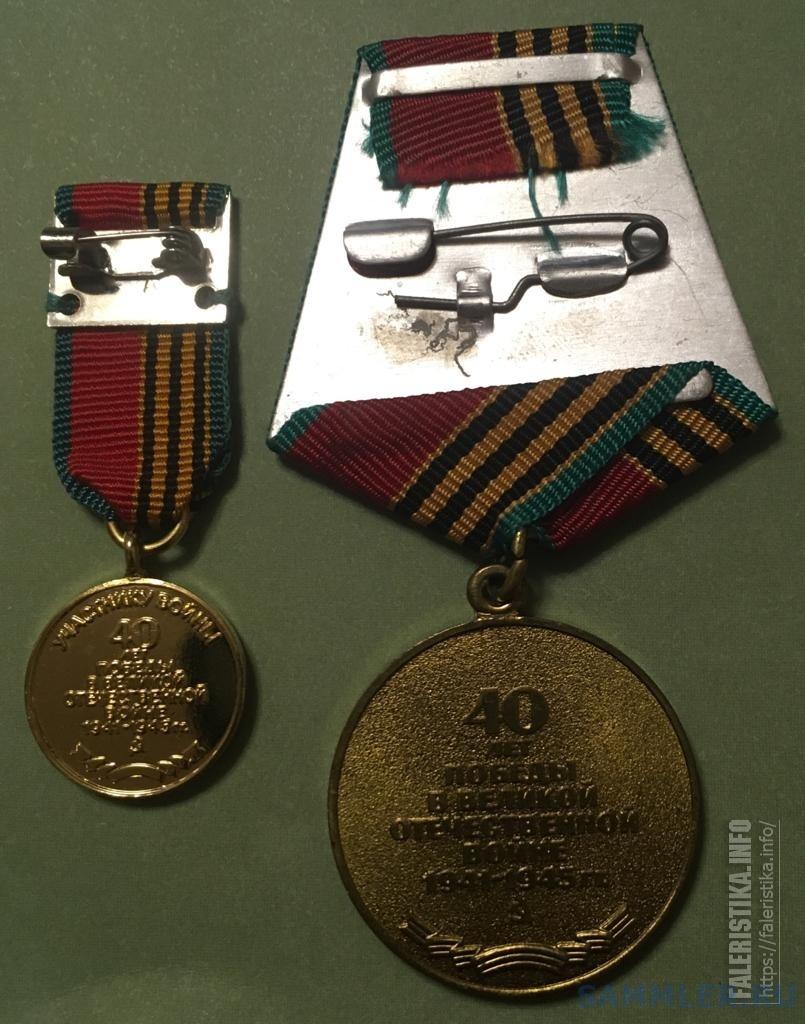 Медаль 40 лет Победы для иностранцев.jpg