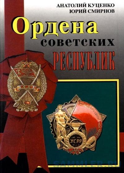 ordena_sovetskih_respublik.jpg