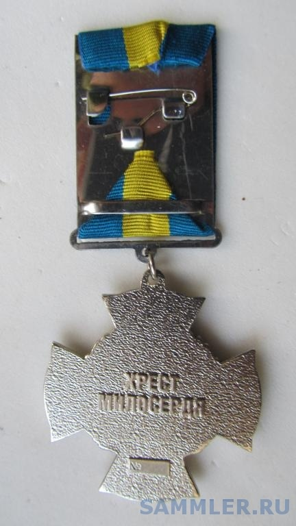 medal_khrest_miloserdja_aeroport_kiborgi (1).jpg