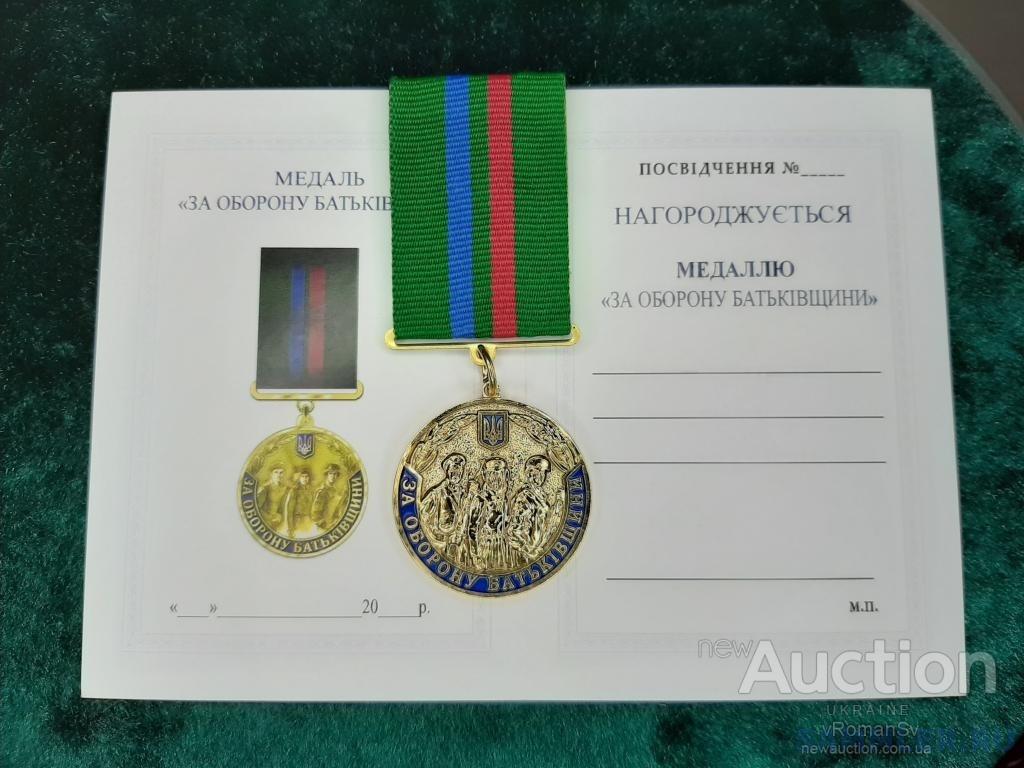 medal_za_oboronu_batkivshchini_blank_dlja_uchasnikiv_ato_ta_oos.jpg