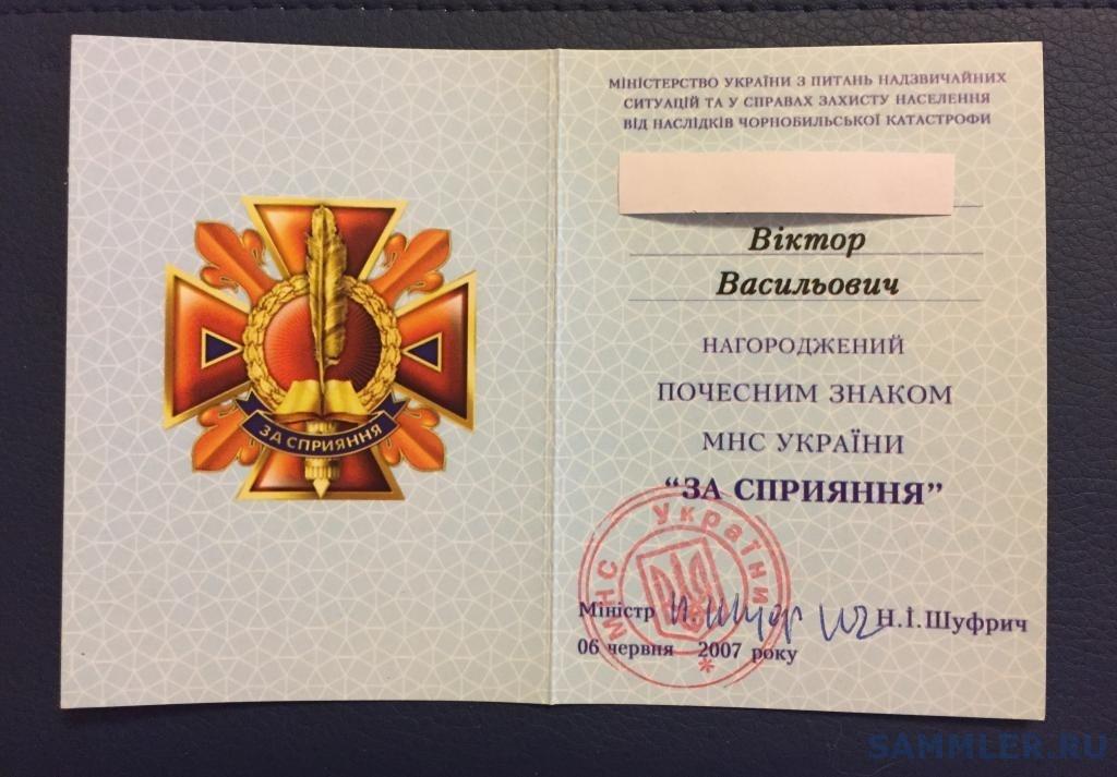 nagradnoj_pochetnyj_znak_za_sodejstvie_mchs_ukrainy_dlja_zhurnalistov_redchajshij (2).jpg