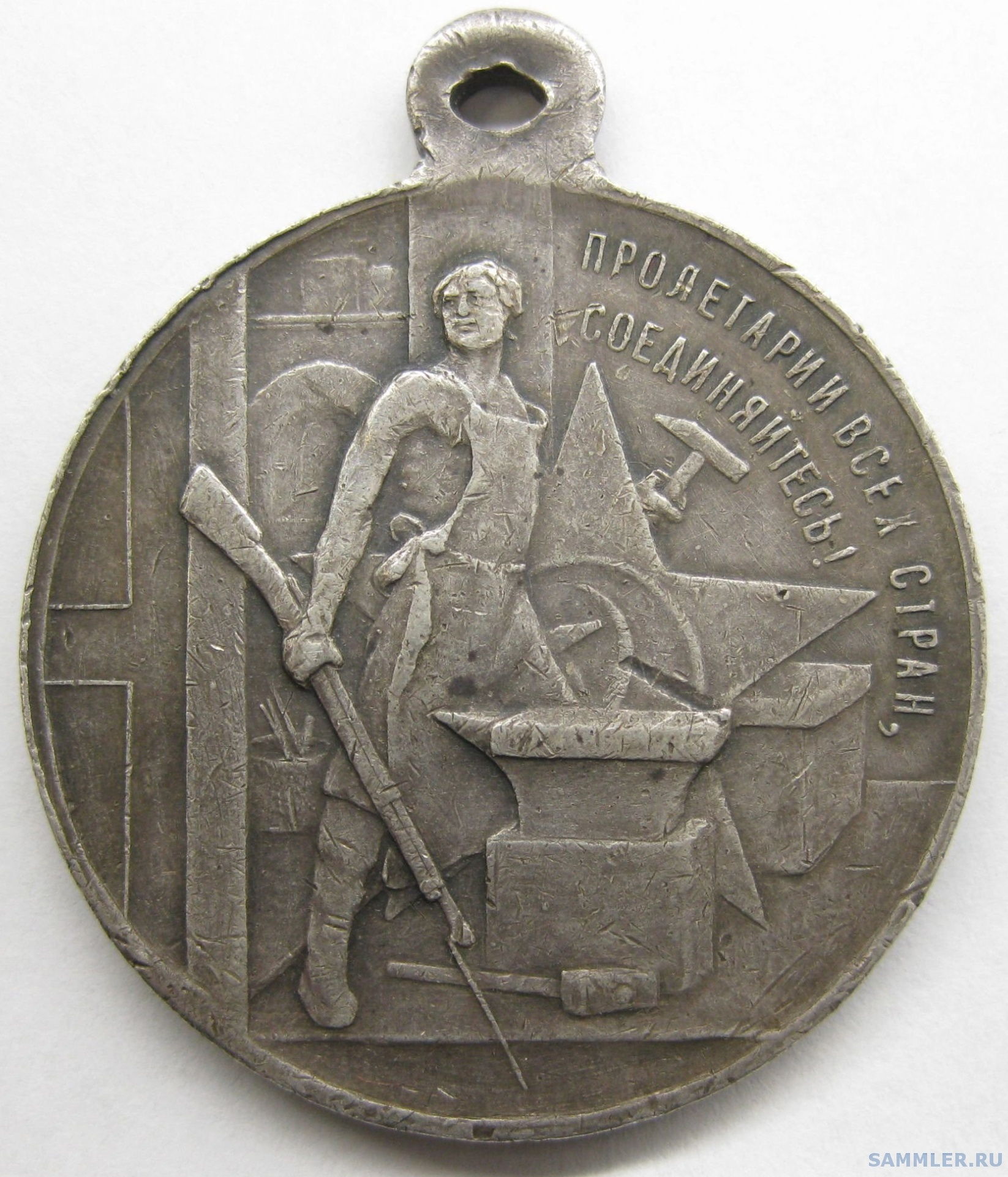 Медаль 3 года ВОР РСФСР октябрь 1917-1920, Серебро_1.jpg