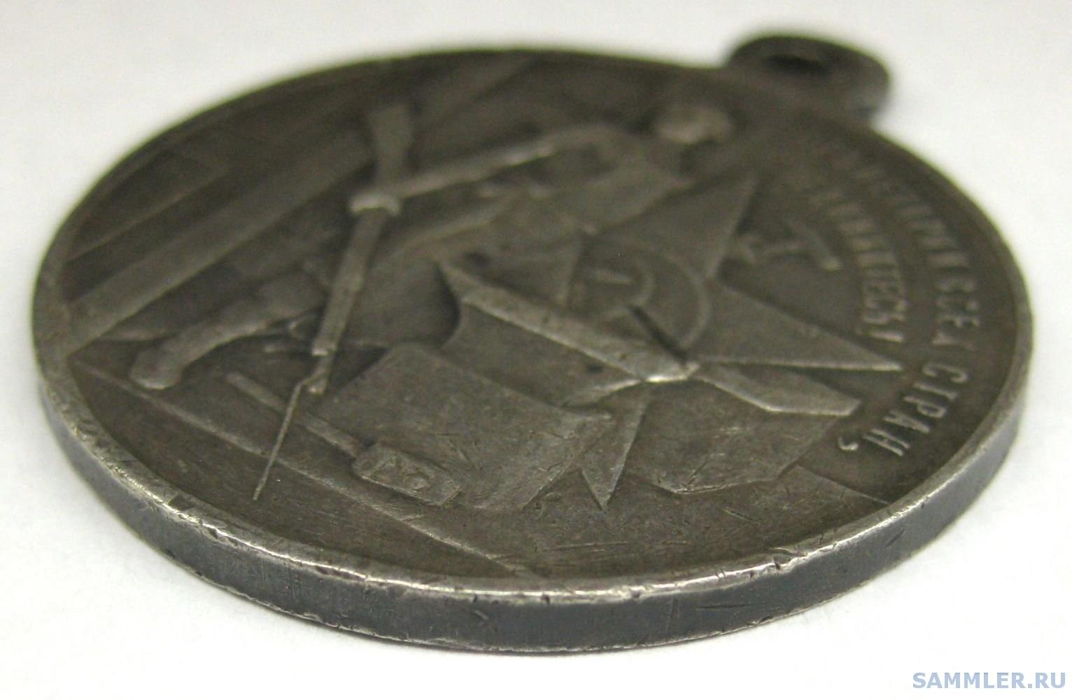 Медаль 3 года ВОР РСФСР октябрь 1917-1920, Серебро_3.jpg