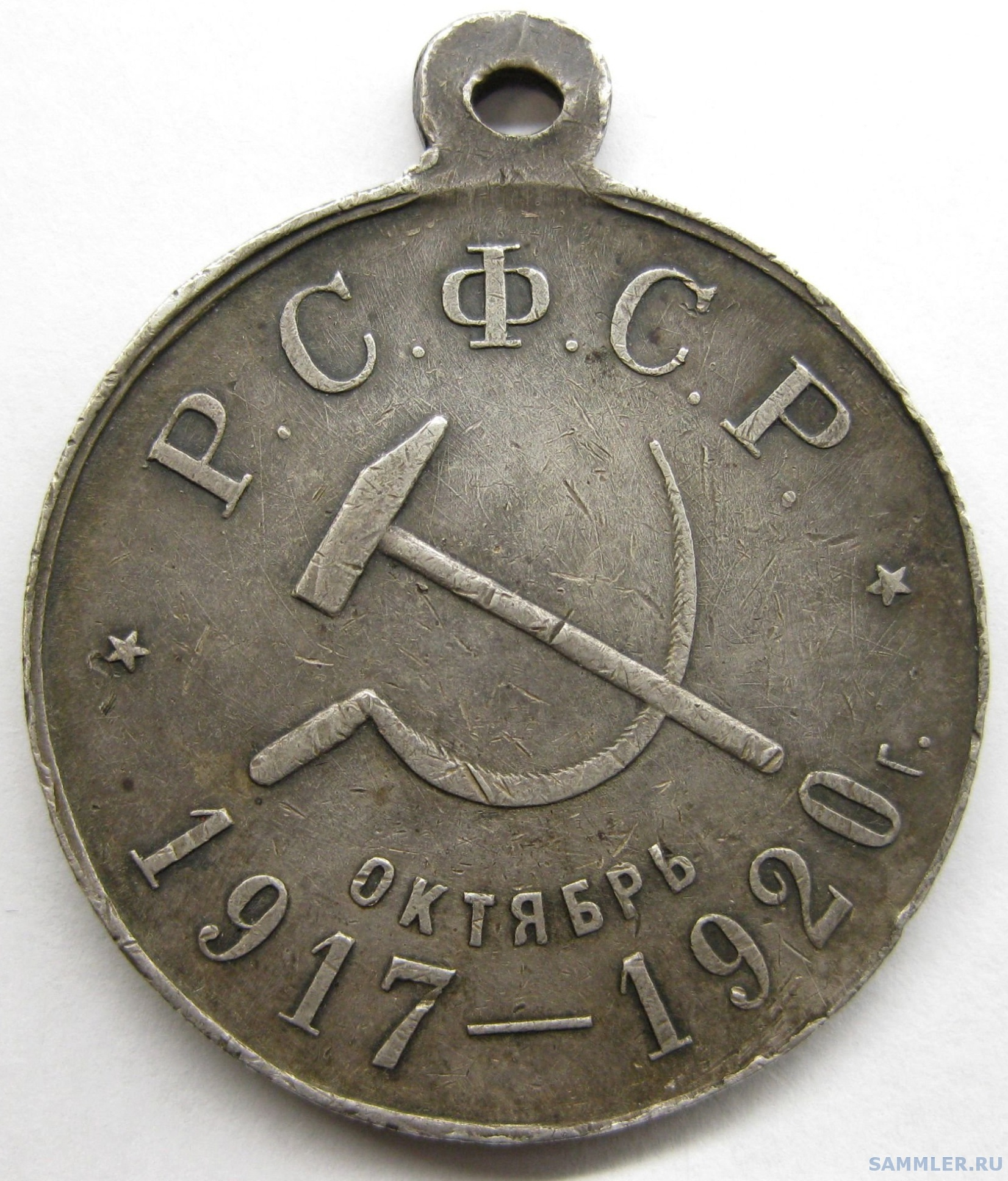 Медаль 3 года ВОР РСФСР октябрь 1917-1920, Серебро.jpg