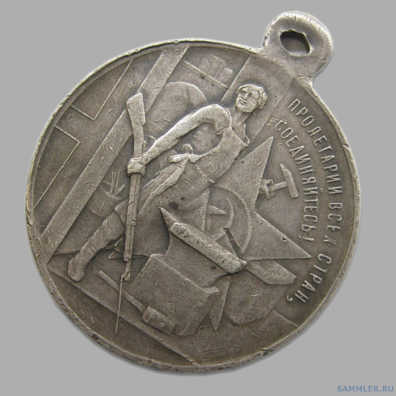 Медаль 3 года ВОР РСФСР октябрь 1917-1920, Серебро_2.jpg