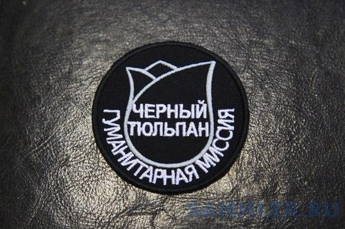 Всеукраинская общественная организация  Союз Народная Память.jpg