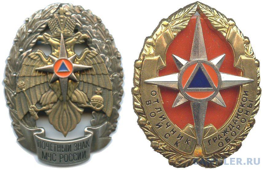 EMERCOM badges.jpg