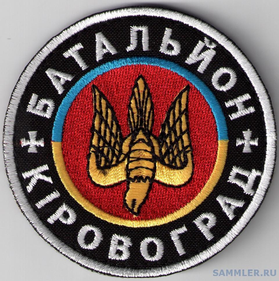 БПСМОП-Кіровоград.jpg