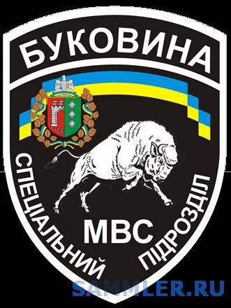Емблема_батальйону_особливого_призначення_МВС_«Буковина».png