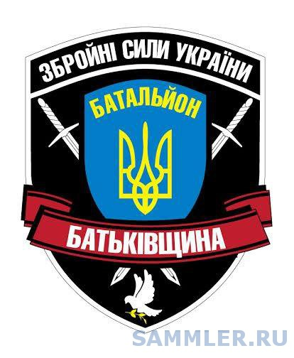 34-й батальон территориальной обороны «Батькивщина».jpg
