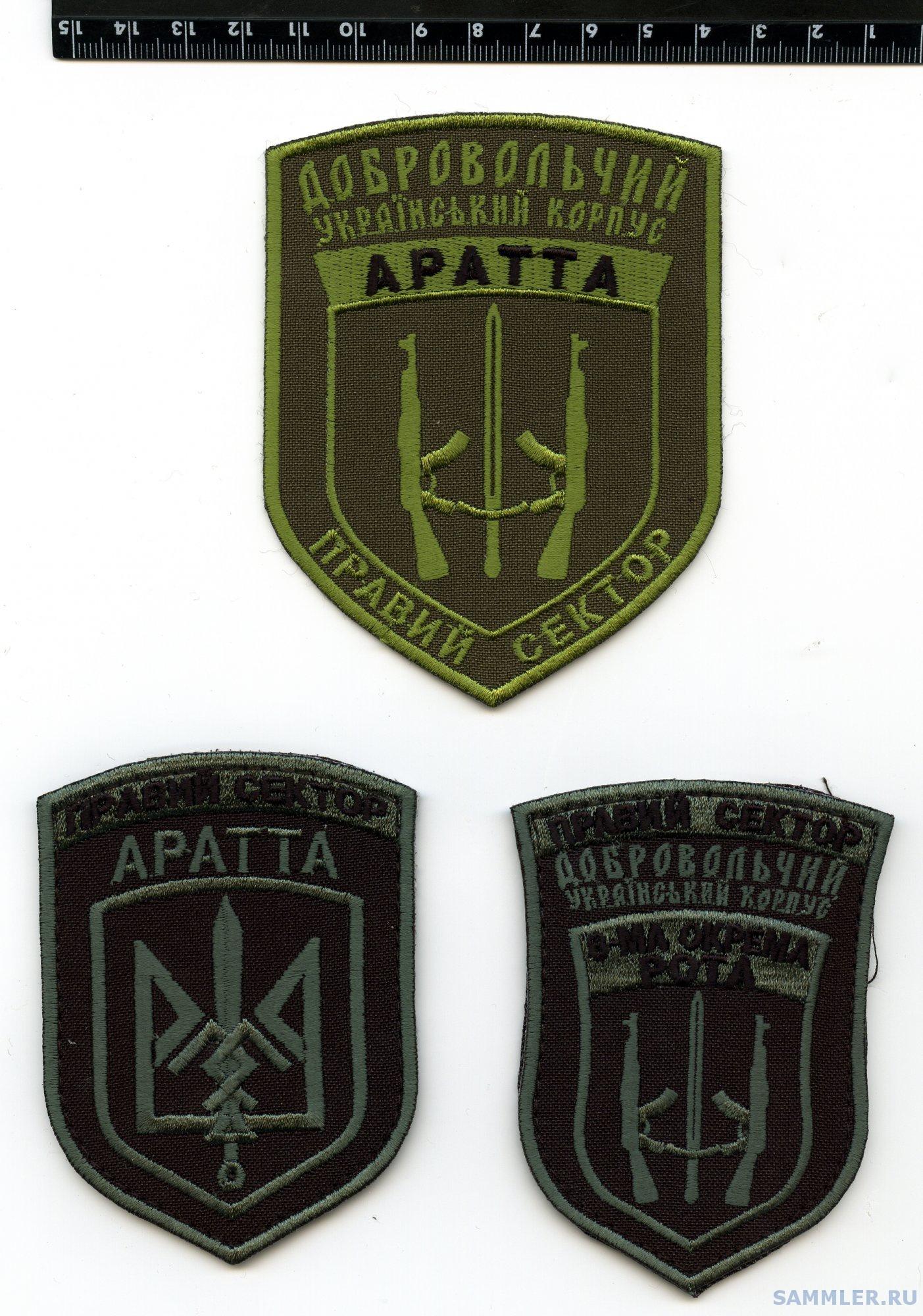 8 окрема рота ДУК ПС Аратта.jpg