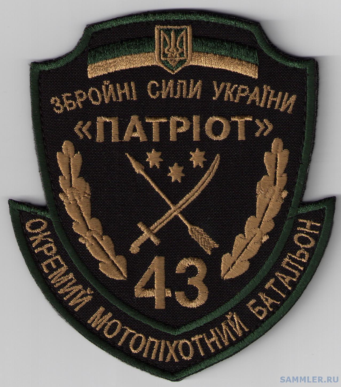 43-й-ОМПБ-Патріот-Дніпропетровська область.jpg