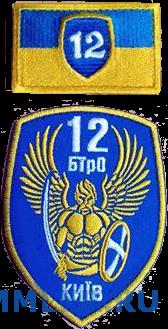 Шеврони_12_б_ТрО.png