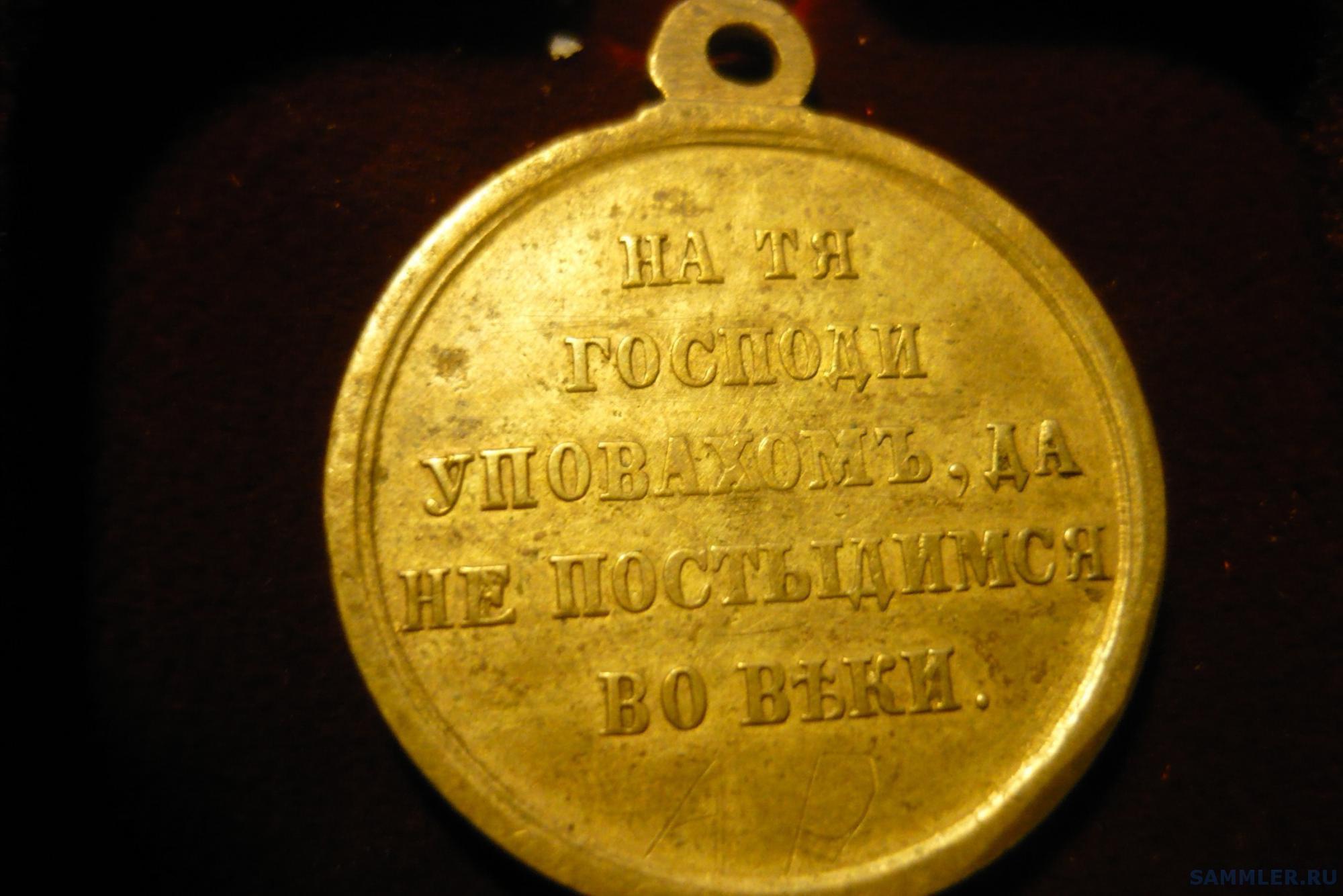 Крымская. оригинал? - медали крымской (восточной) войны 1853.