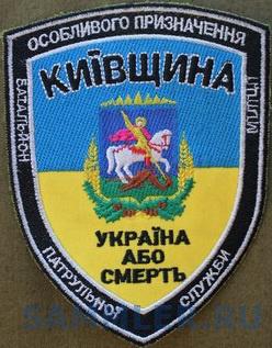 Батальйон патрульної служби міліції особливого призначення «Київщина»4.jpg