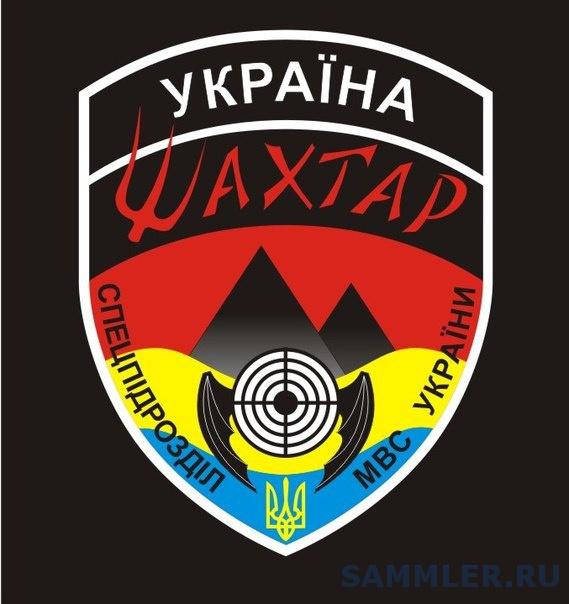 БПСМОН ГУМВД в Днепропетровской обл. «Шахтарск»1.jpg