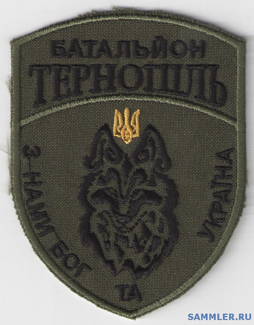 БПСМОН УМВД в Тернопольской обл. «Тернопіль» 1.jpg