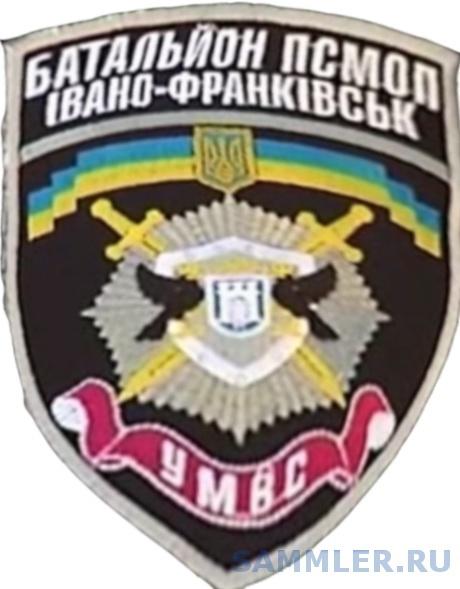 БПСМОН УМВД в Ивано-Франковской области «Ивано-Франковск».jpg