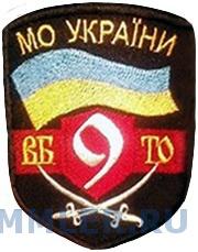 9-й батальйон територіальної оборони ЗСУ Вінницької області.jpg