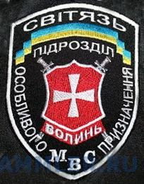 РПСМОН УМВД в Волынской области  «Світязь».jpg