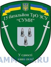 15-й батальйон територіальної оборони ЗСУ «Суми» Сумської області.jpg