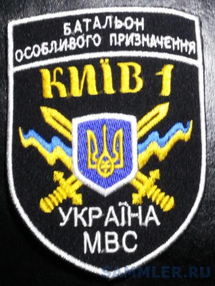 БПСМОН ГУМВД в г.Киеве ««Київ-1» - нашивка с ошибкой..jpg
