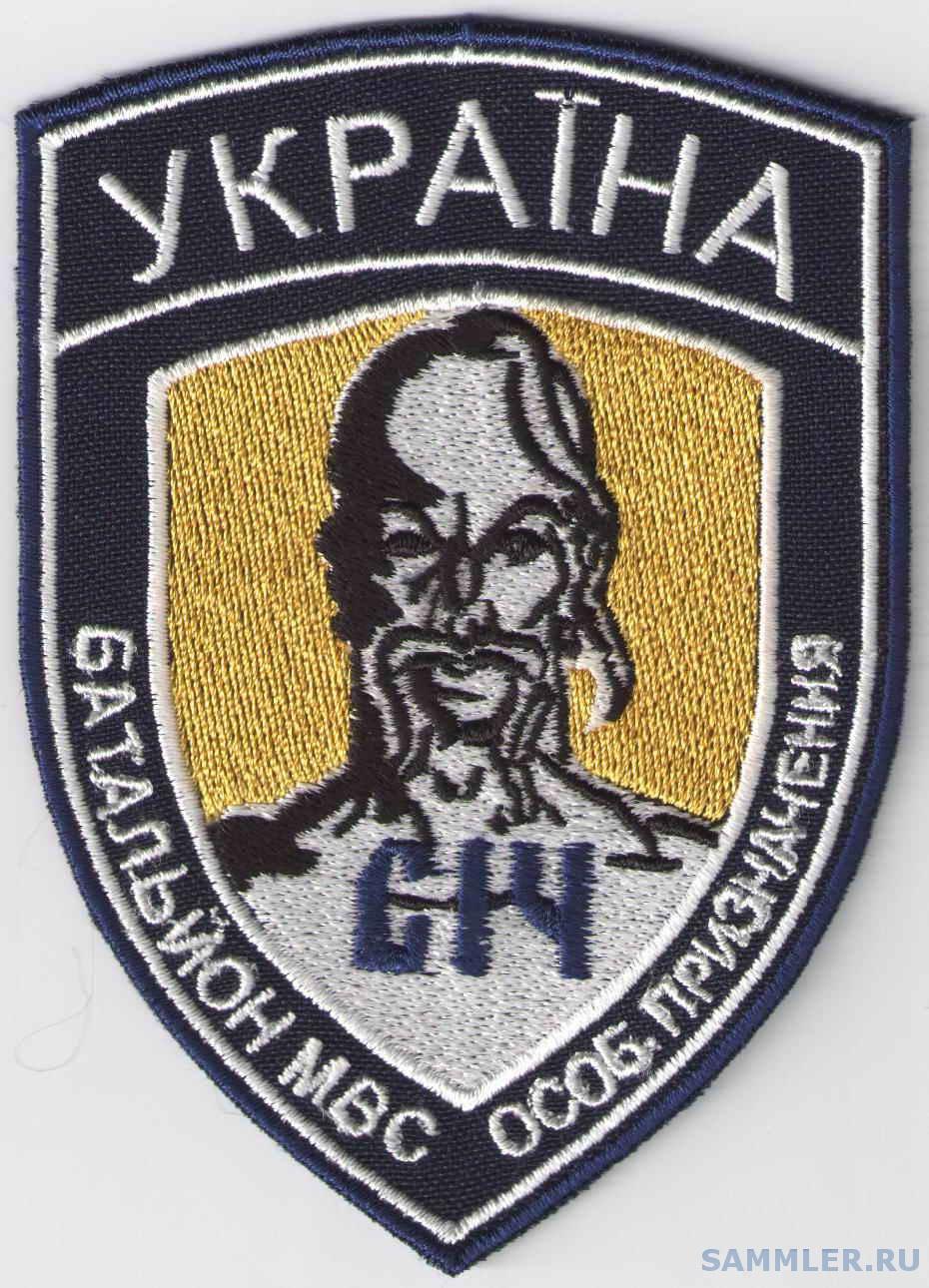 БПСМОН ГУМВД в г.Киеве «Січ»3.jpg