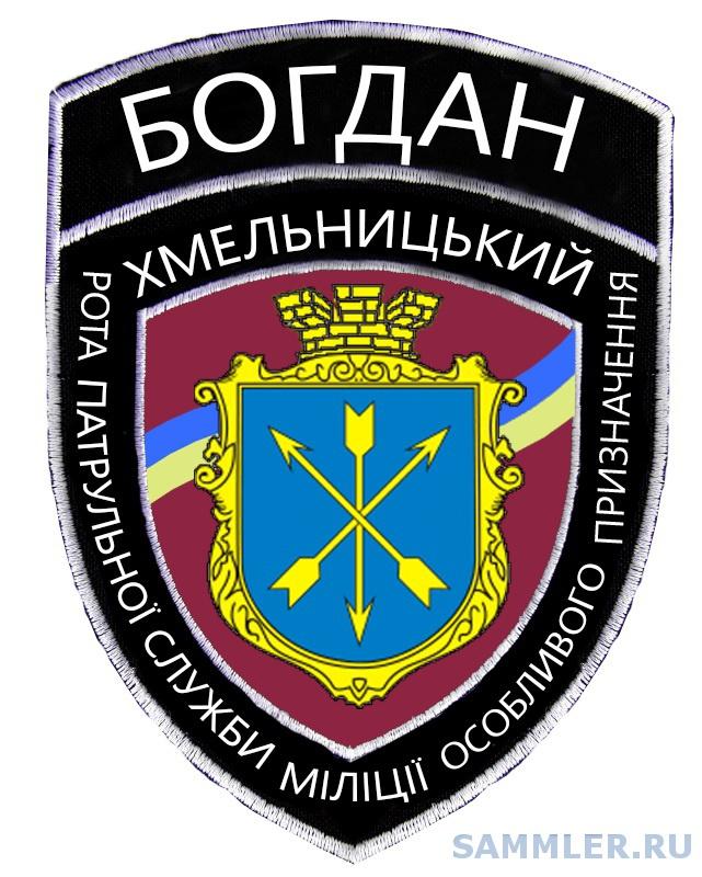 РПСМОН УМВД  в Хмельницкой области «Богдан».jpg