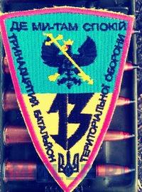13 Батальон.jpg