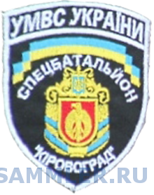 БПСМОН УМВД в Кировоградской обл. «Кіровоград».png