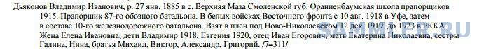 дьяконов.jpg