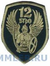 12 БТО 1 3.jpg
