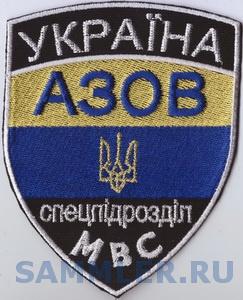 Азов 2+.jpg