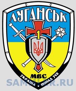 Луганск 0 0.jpg
