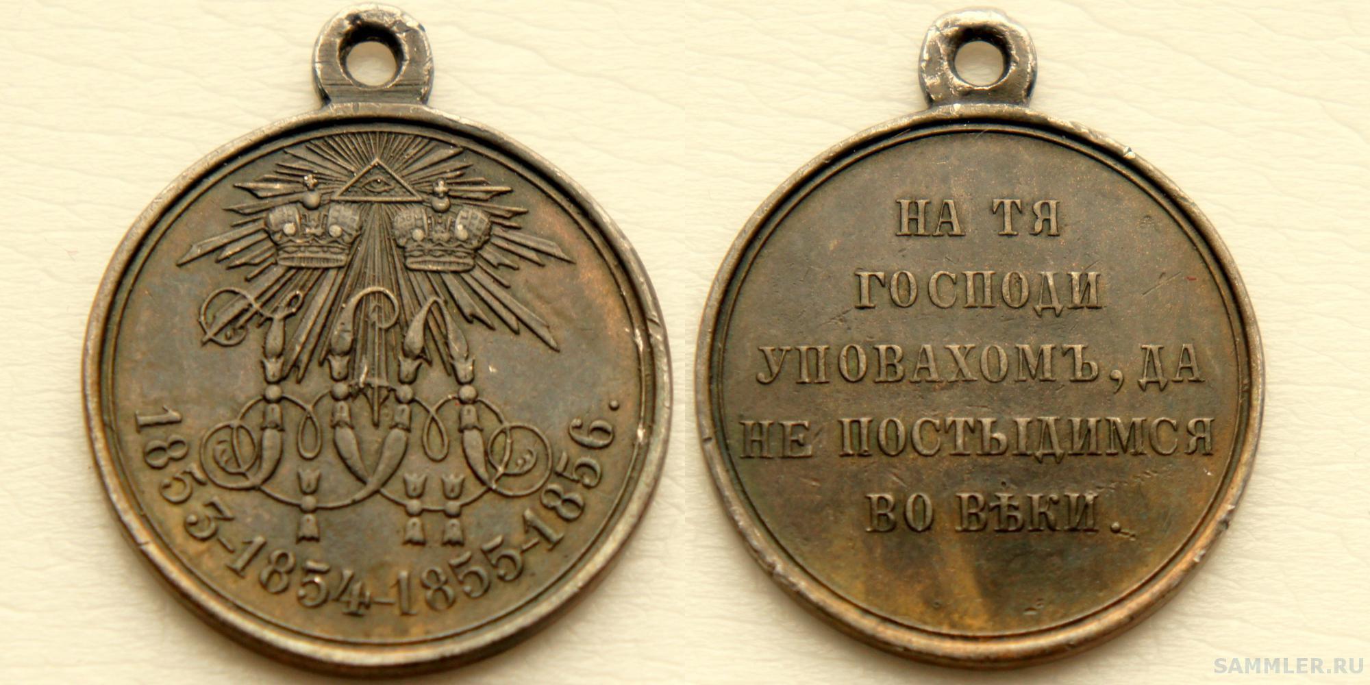 Медаль в память войны 1853-1856г.