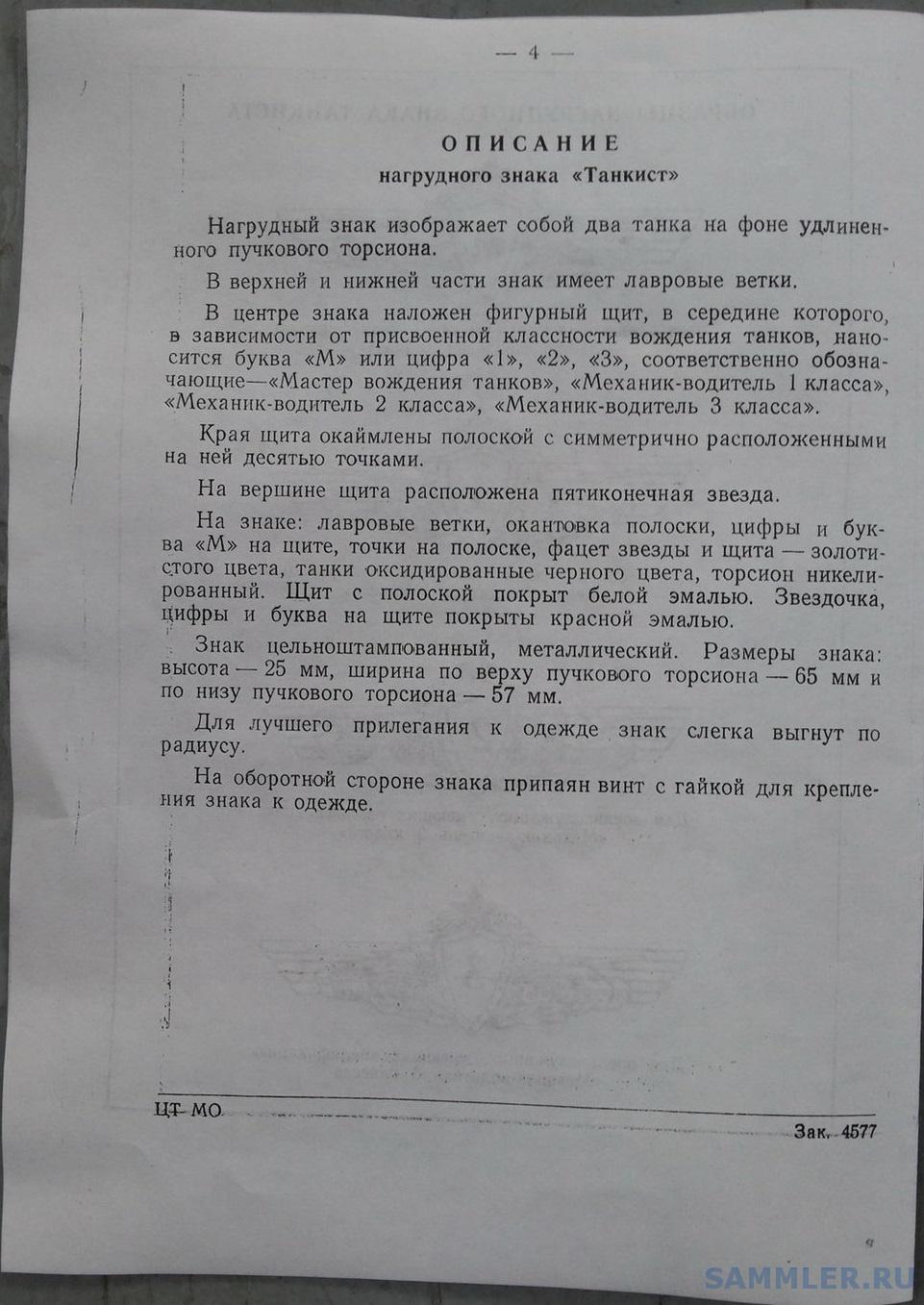 Приказ по Знаку ТАНКИСТ(2).jpg
