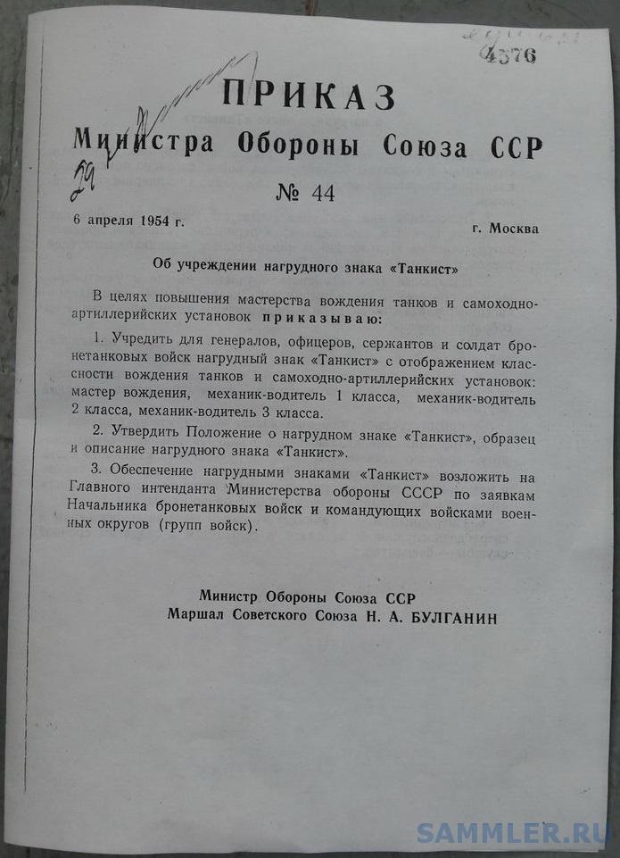 Приказ по Знаку ТАНКИСТ(1).jpg