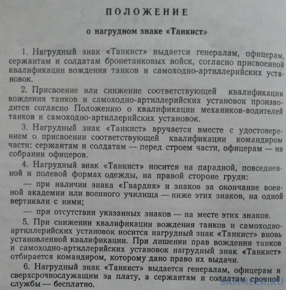 Приказ по Знаку ТАНКИСТ(3).jpg