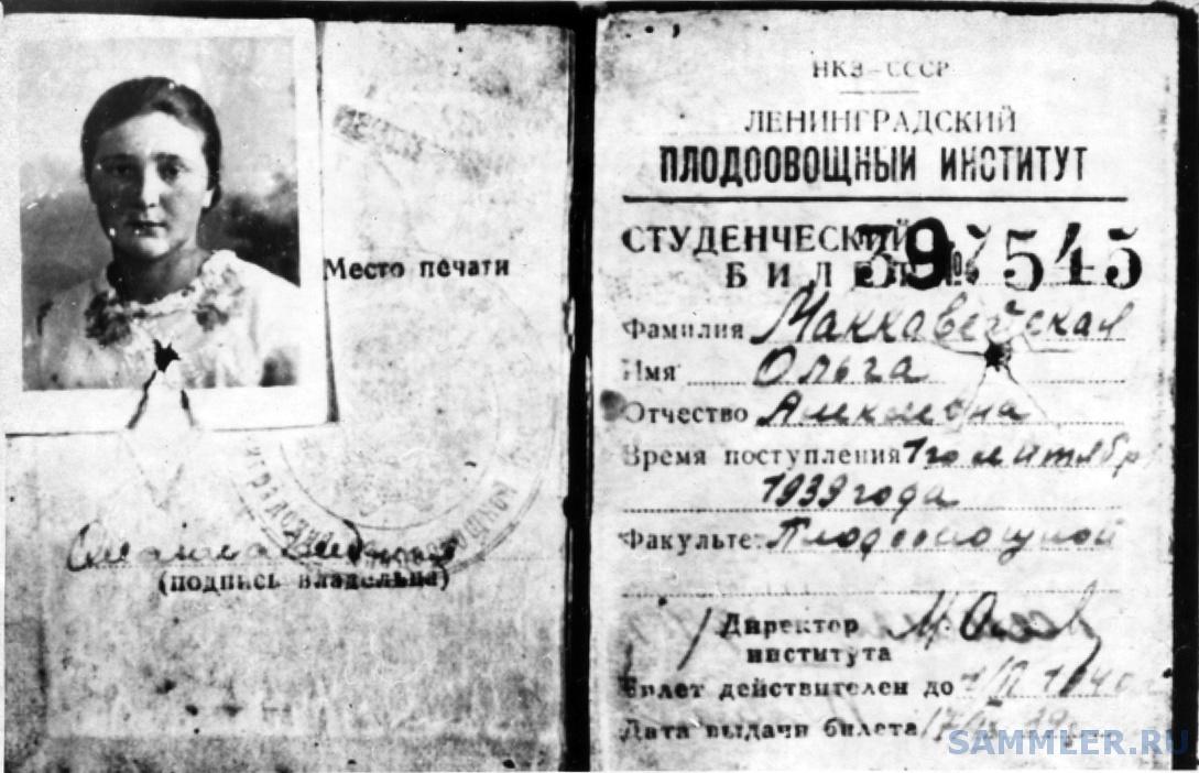 ОльгаМаккавейская_СтудБилет1941.jpg