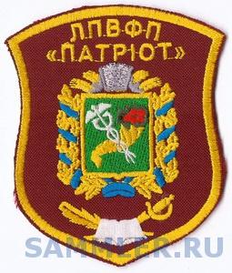 ВЛ Харьков Патриот+.jpg