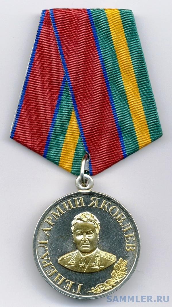 Медаль г-л армии Яковлев 1.jpg
