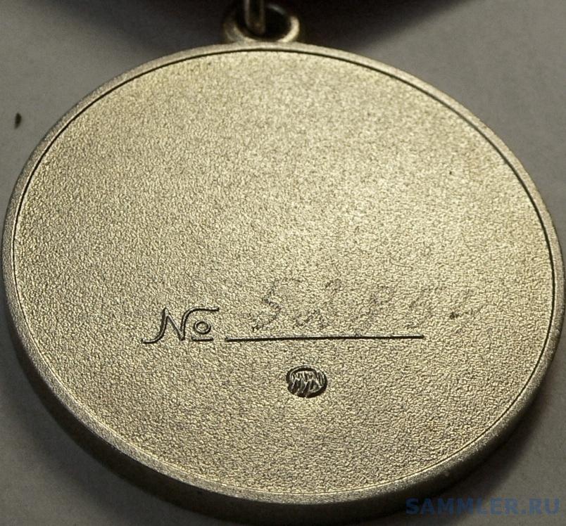 ЗОООП №52854 медаль (3).JPG