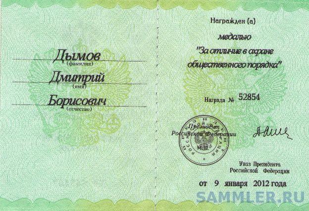 ЗОООП №52854 удостоверение (2).jpg
