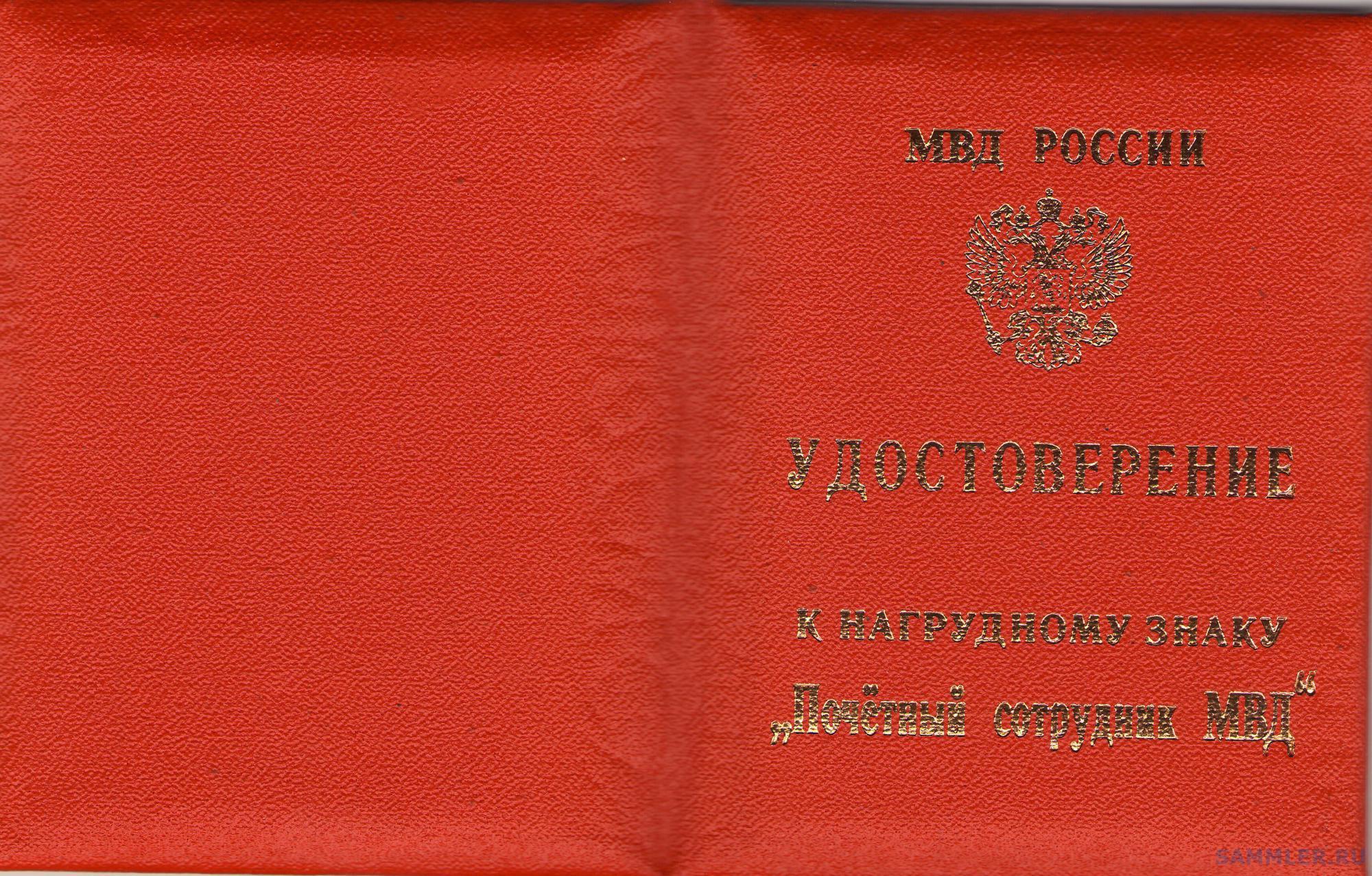 МВД Почетный сотрудник №8575 (1).jpg