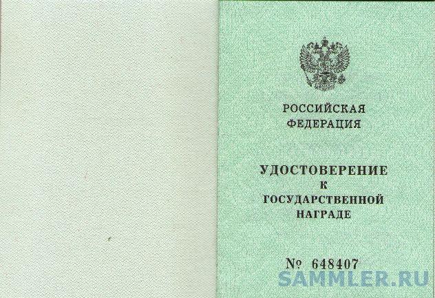 ЗОООП №52854 удостоверение (1).jpg